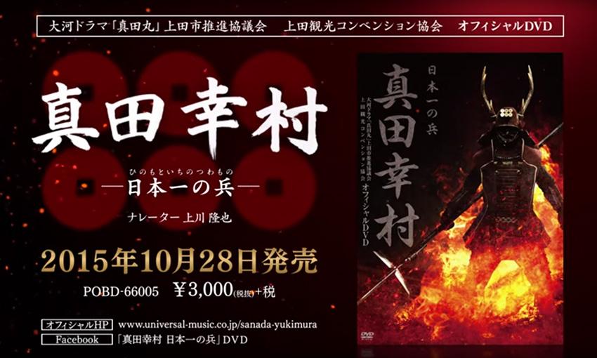 真田幸村DVD